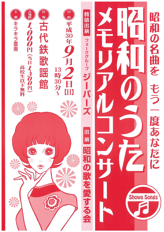 昭和のうたメモリアルコンサート